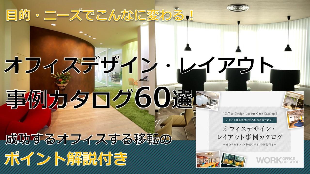 オフィスデザイン・レイアウト事例カタログ 成功するオフィス移転のポイント解説付き