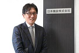 日本機設株式会社 代表取締役 長岡 弥一郎 様