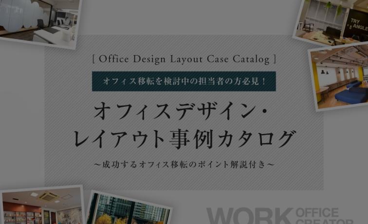 オフィスデザイン・レイアウト事例