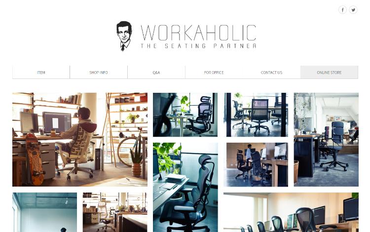 【インテリアのプロがこっそり教える】WORKオススメのオフィス家具ショップ9選