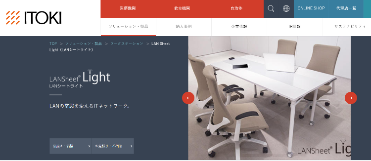 気軽に取り入れてみよう!快適なオフィス空間を作るITツール8選