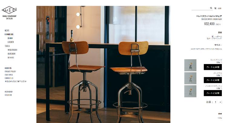カフェ風オフィスデザインの必須アイテム!おすすめのお洒落チェア7選