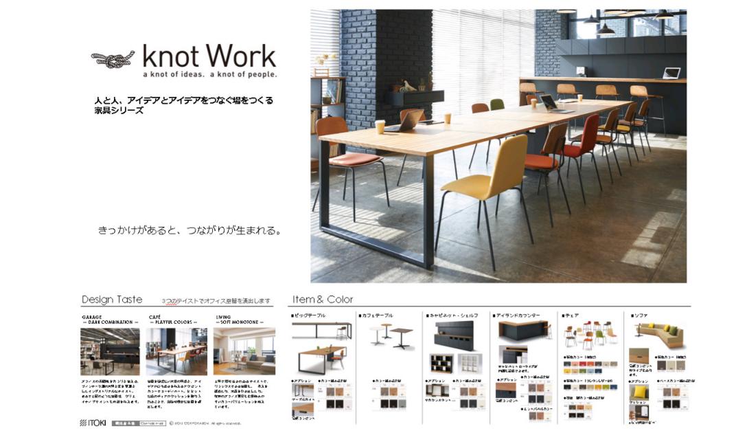 アフターコロナのオフィス作りに役立つイトーキの注目製品10選