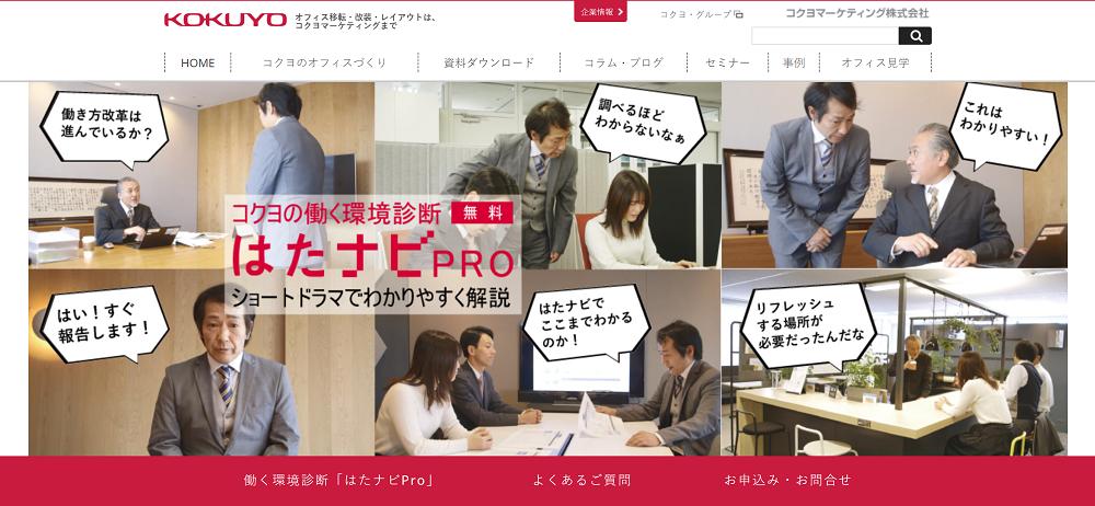 社員のオフィス満足度UP!無料診断ツール「はたナビPro」活用のススメ