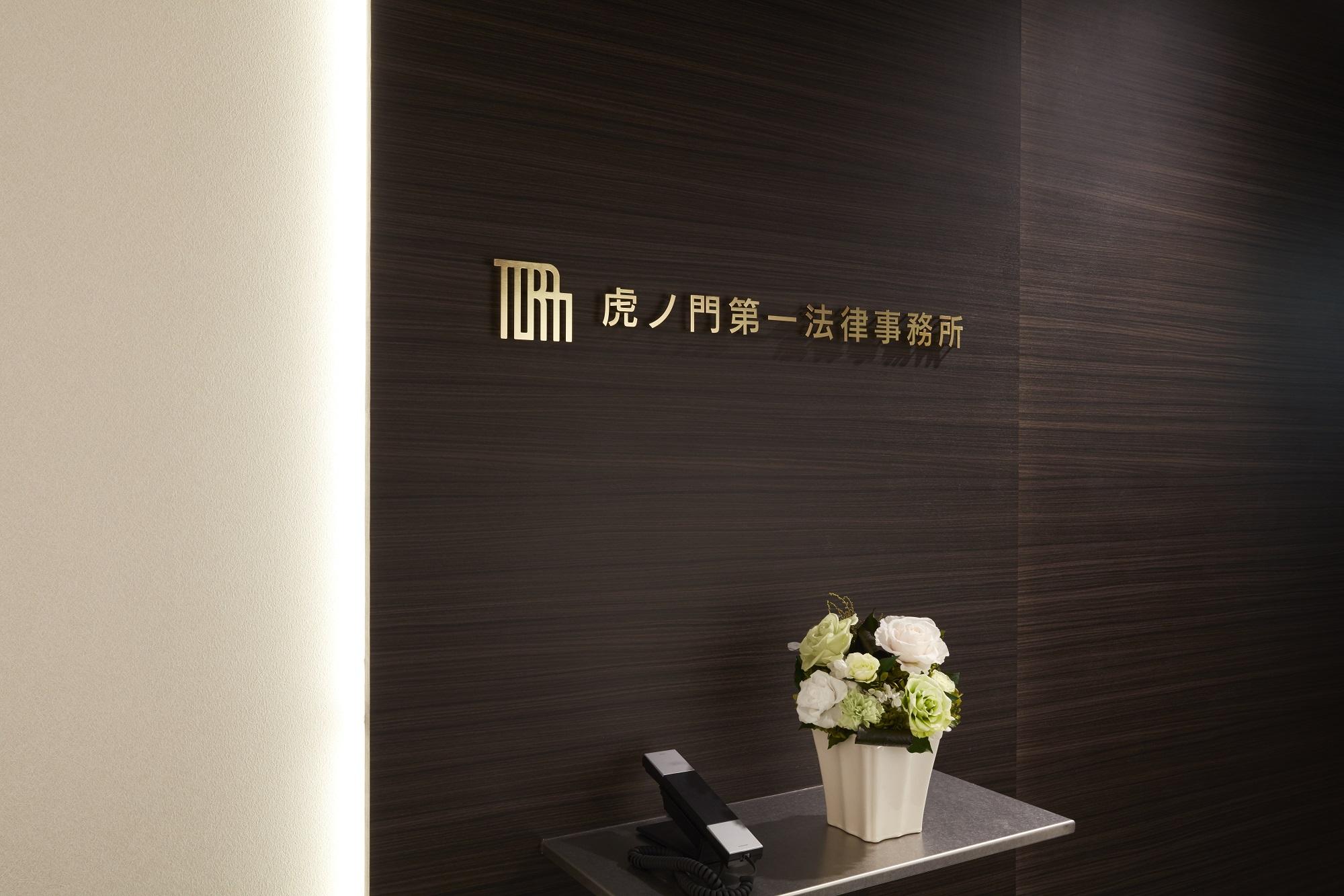 リッチなエントランスが魅力的…法律事務所のオフィスデザイン事例