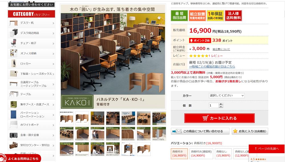 予算がない企業でも設置可能!注目の「集中ブースオフィス家具」5選