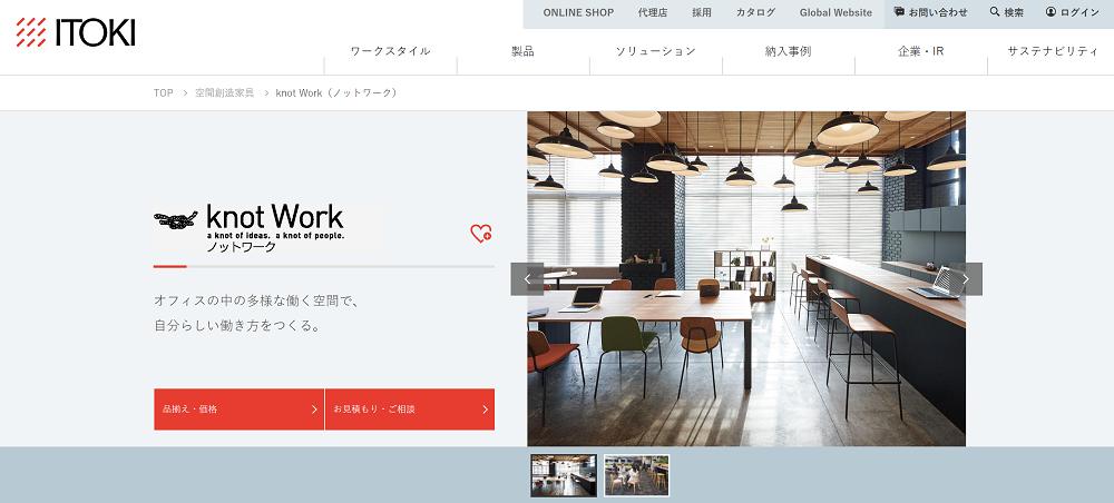 3大メーカーの新オフィス家具2021~コロナ対策に役立つ商品続々登場~